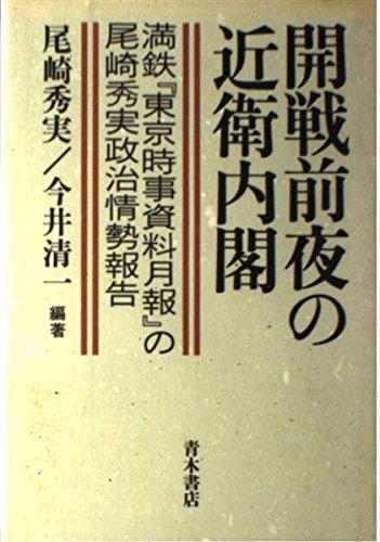 開戦前夜の近衛内閣―満鉄『東京時事資料月報』の尾崎秀実政治情勢報告