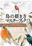 鳥の描き方マスターブック