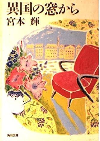 異国の窓から (角川文庫)