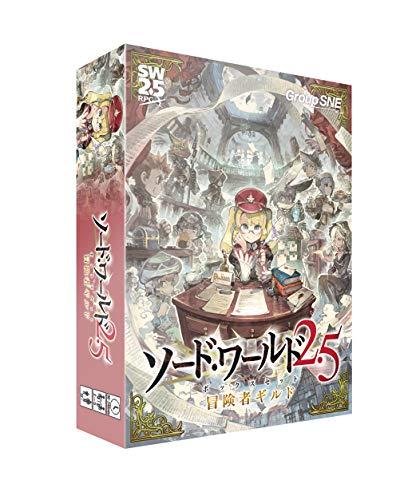 グループSNE ソード・ワールド2.5 RPGボックスセット 冒険者ギルド