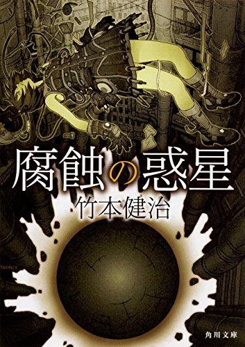 腐蝕の惑星 (角川文庫)