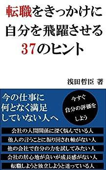 [浅田 哲臣]の転職をきっかけに自分を飛躍させる37のヒント