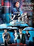 杜琪峰 (ジョニー・トー) スリ 文雀  香港版DVD image
