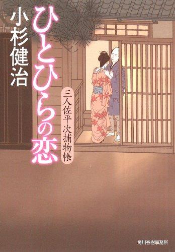 ひとひらの恋―三人佐平次捕物帳 (ハルキ文庫 こ 6-16 時代小説文庫)