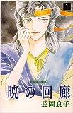 暁の回廊 1 (ボニータコミックス)