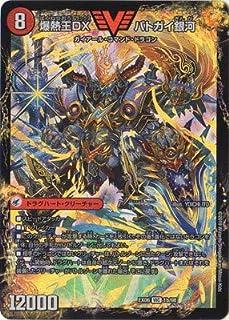 デュエルマスターズ/DMEX-06/1a/VIC/爆銀王剣 バトガイ刃斗/爆熱王DX バトガイ銀河