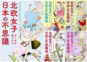 北欧女子オーサが見つけた日本の不思議 1-5巻セット (メディアファクトリーのコミックエッセイ)
