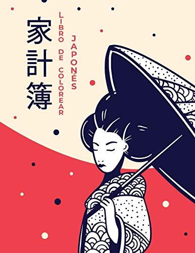 Libro de Colorear Japonés: Arte Japonés   Amantes de Japón   Anti-estrés   Idea de Regalo