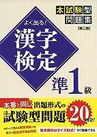 51CxGbrjpHL. SL200  - 漢字検定/日本漢字能力検定