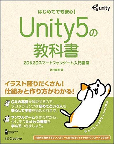 Unity5の教科書 2D&3Dスマートフォンゲーム入門講座 (Entertainment&IDEA)