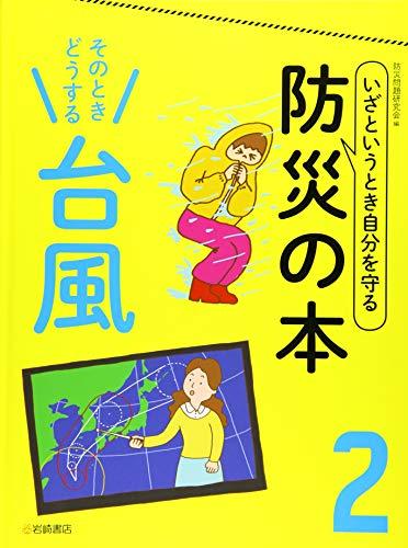 いざというとき自分を守る 防災の本 (2) そのときどうする 台風 (いざというとき自分を守る防災の本)