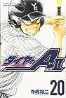 ダイヤのA act2 第20巻