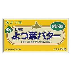 [冷蔵] よつ葉バター 食塩不使用 150g
