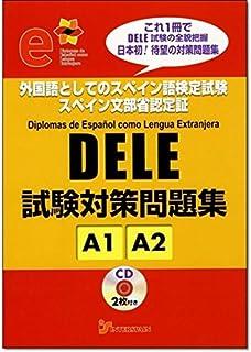 DELE試験対策問題集 A1/A2