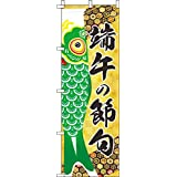 のぼり 端午の節句緑 0180483IN