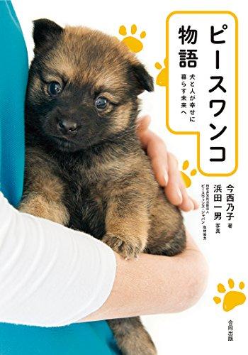 ピースワンコ物語: 犬と人が幸せに暮らす未来への詳細を見る