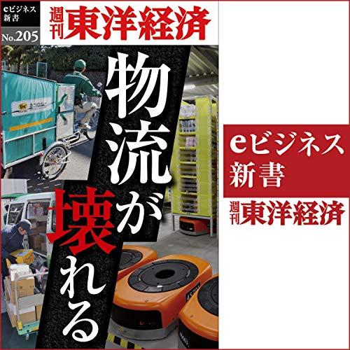 『物流が壊れる(週刊東洋経済eビジネス新書No.205)』のカバーアート