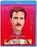 her/世界でひとつの彼女 ブルーレイ&DVDセット(初回限定生産/2枚組) [Blu-ray] image