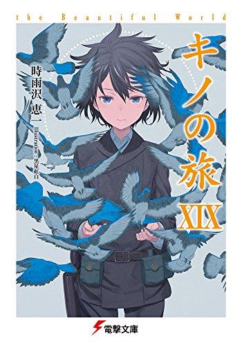 キノの旅XIX the Beautiful World (電撃文庫)