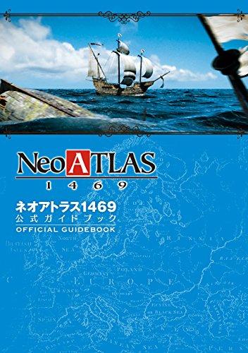 1469 攻略 アトラス ネオ