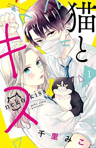 猫とキス(1) _0