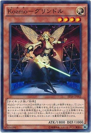 Yu-Gi-Oh! / 9. Periode / EP 16-JP002 Kozmo-Grinder