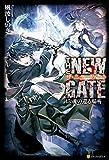 THE NEW GATE15 魂の帰る場所 (アルファポリス)