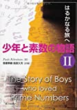 少年と素数の物語 II -はるかなる旅へ-