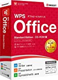 WPS Office Standard Edition CD-ROM版