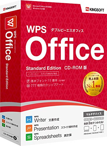 キングソフト WPS Office Standard Edition