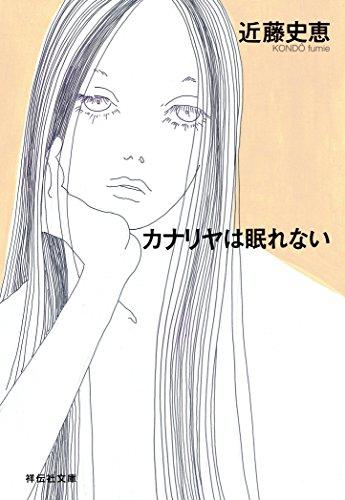 カナリヤは眠れない 整体師・合田力 (祥伝社文庫)