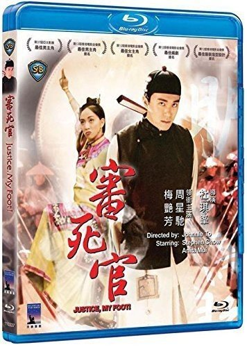 Justice, My Foot! (Region Free Blu-ray) (English Subtitled) Stephen Chow