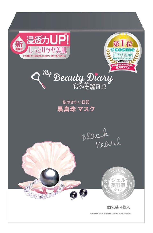 株式襟興奮する我的美麗日記 黒真珠マスク(4枚)