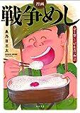 漫画 戦争めし~命を繋いだ昭和食べ物語~(書籍扱い)