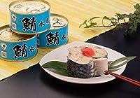 福井缶詰 鯖水煮缶詰 鯖(さば)水煮 180g 3個