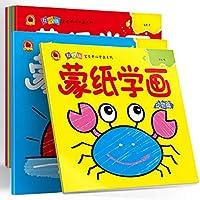 2-6岁红樱桃宝贝开心学画系列蒙纸学画(共6册)