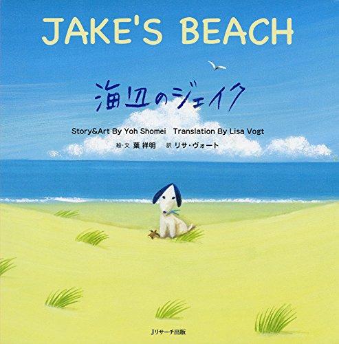 海辺のジェイク ?JAKE'S BEACH? (読み聞かせ英語絵本)