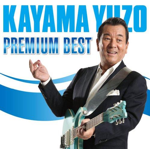 PREMIUM BEST - 加山雄三, 加山雄三とザ・ヤンチャーズ, 谷村新司
