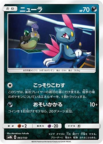 【ミラー仕様】 ポケモンカードゲーム SM8b 065/150 ニューラ 悪 ハイクラスパック GXウルトラシャイニー