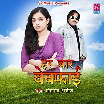 Har Bar Bewafai (Hindi)