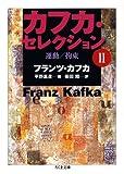 カフカ・セレクション〈2〉運動/拘束 (ちくま文庫)