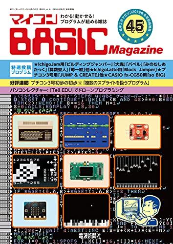 マイコン BASICmagazine Vol.45 電子工作マガジン 別冊付録