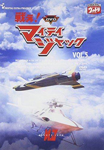 DVD 戦え!マイティジャック Vol.5