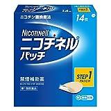 【第1類医薬品】ニコチネル パッチ20 14枚 ※セルフメディケーション税制対象商品