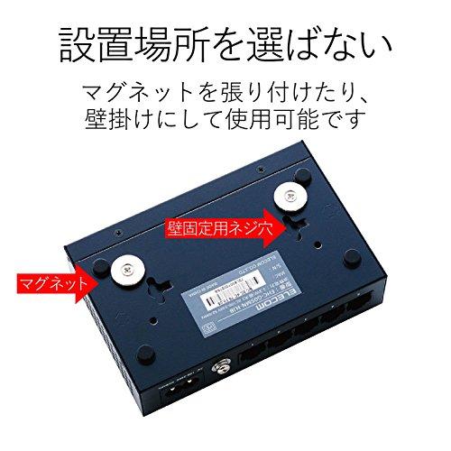 『エレコム スイッチングハブ ギガビット 5ポート マグネット付き 電源内蔵 金属筺体 EHC-G05MN-HJB』の5枚目の画像