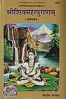 Shri Shiv Mahapuranam, Only Sanskrit Text)2020 [Hardcover