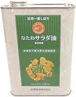 米澤製油 圧搾一番しぼりなたねサラダ油 1400g ×6セット