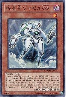 遊戯王/プロモーション/WJMP-JP015 機皇帝ワイゼル∞【ウルトラレア】