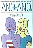 ANO・ANO (1)スーパー・ギャルの告白メッセージ (徳間文庫)
