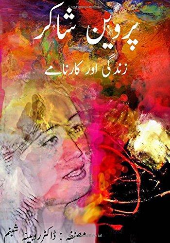 Parveen Shakir  Zindagi & Karnamay: Urdu poet (Urdu Edition)